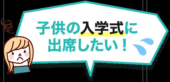 子供の入学式に出席したい!