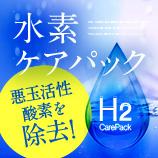 水素ケアパック