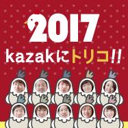 2017年kazakにトリコ!?