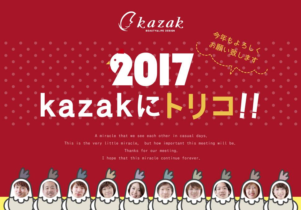 2017トリづくしチケット
